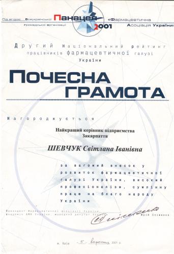 Панацея 2001 - Почесна грамота