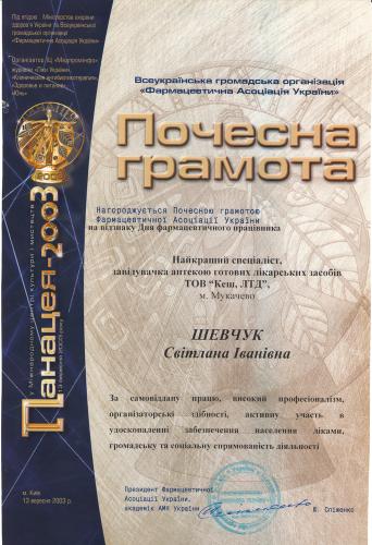 Панацея 2003 - Почесна грамота