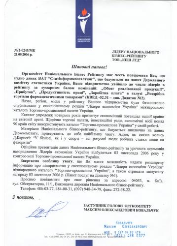 Національний бізнес-рейтинг України