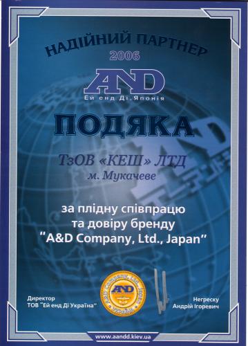 AND - Подяка 2006