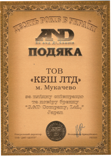 AND - Подяка 2007